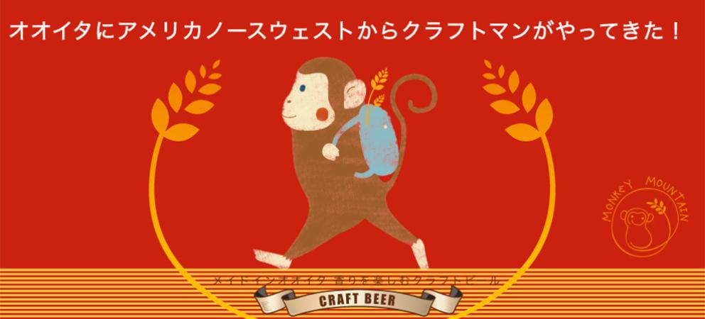 Monkey Moutain ロゴ